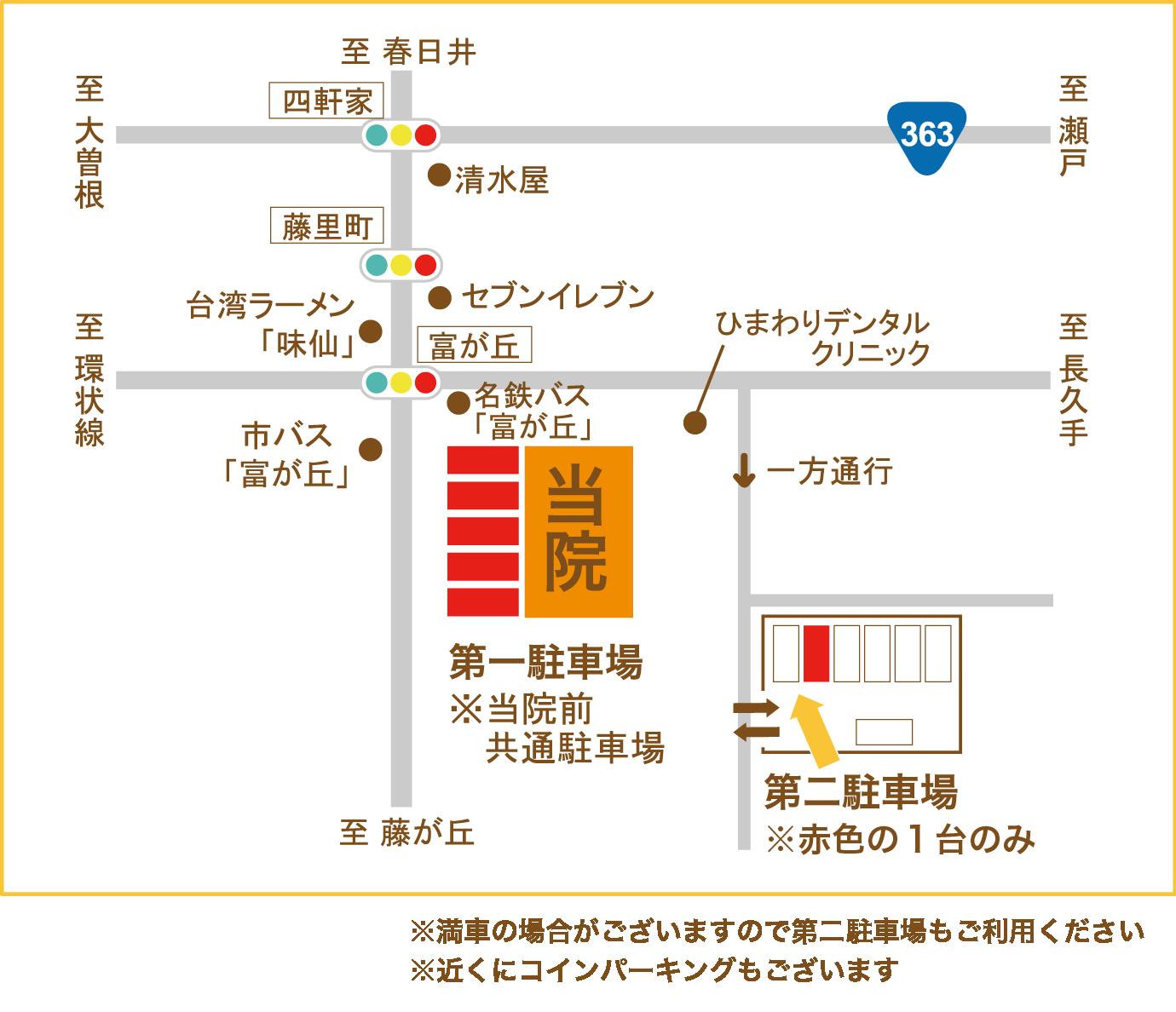 富ヶ丘マッサージさとう治療院 駐車場マップ