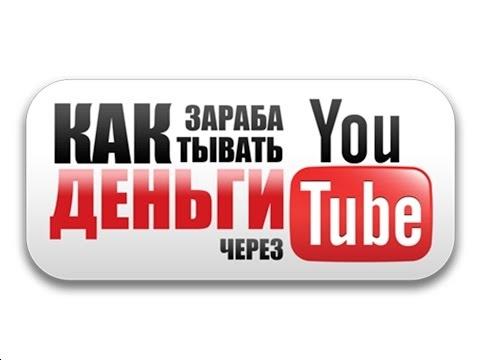 Как заработать в You Tube