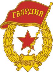 Нагрудный знак «Гвардия» образца 1942 года.