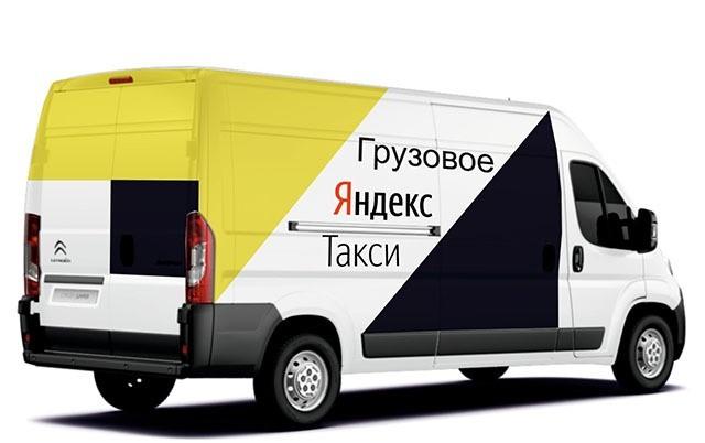 Водитель Яндекс.Такси Грузовой