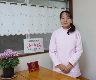 血液循環療法SARASA 保高愛院長