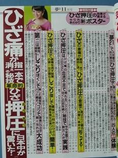 「夢21」2011年11月号 目次