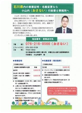 石川県内の車庫証明・名義変更なら