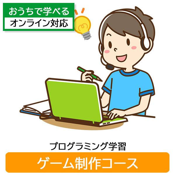 プログラミング学習 ゲーム制作コース