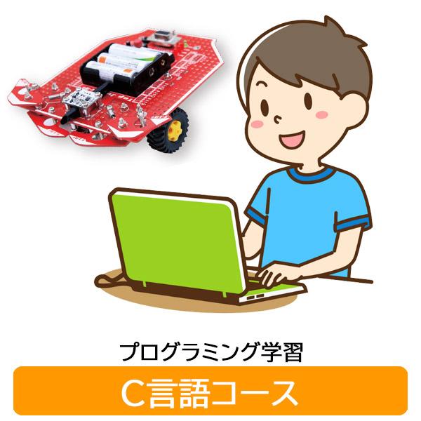 プログラミング学習 C言語コース