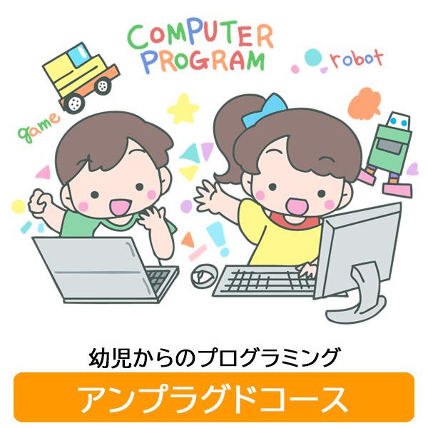幼児からのプログラミング アンプラグドコース
