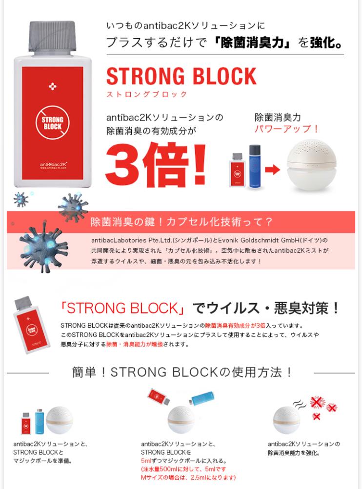 ストロング ブロックでさらにウイルス対策!