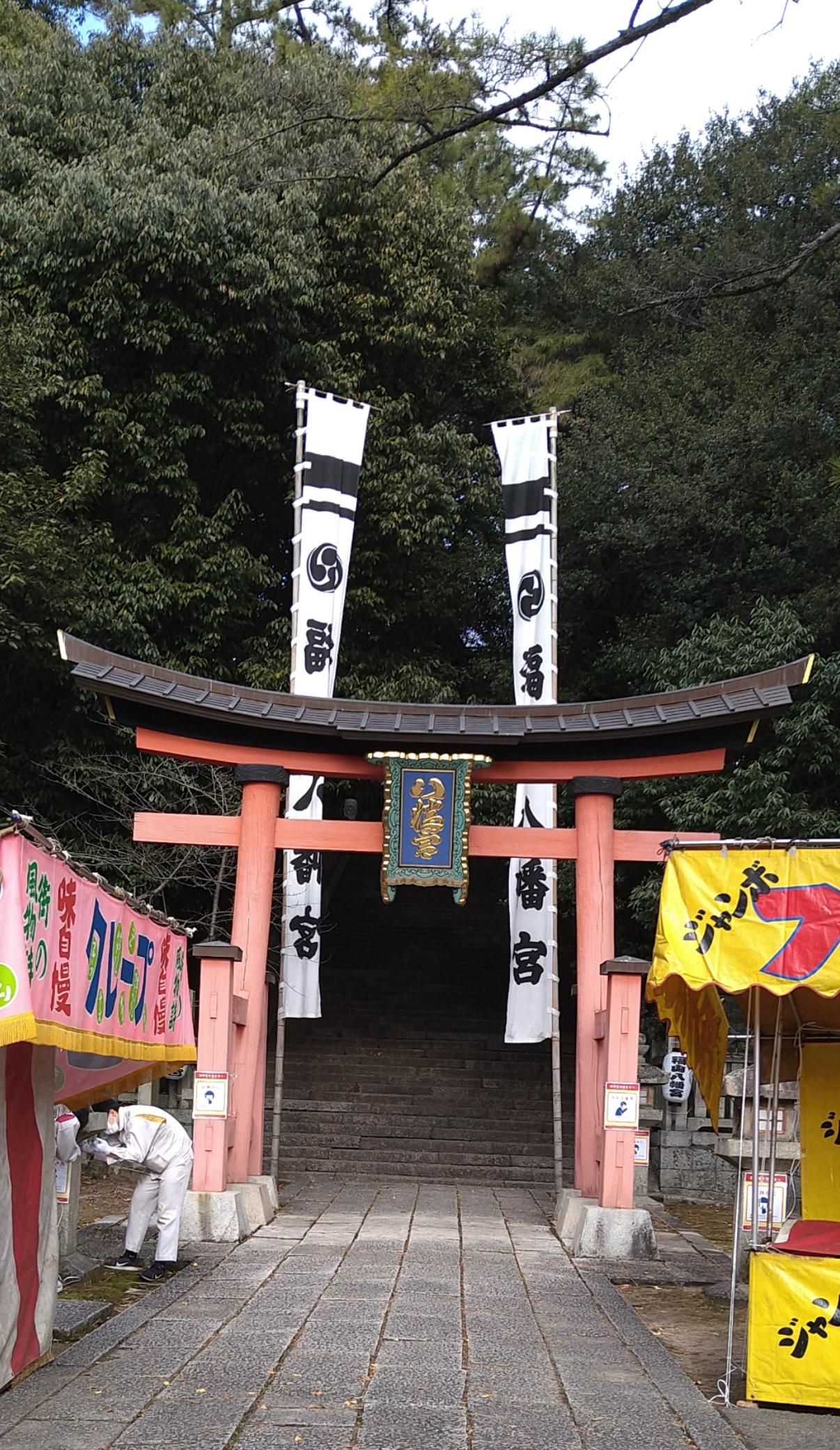 福山八幡宮