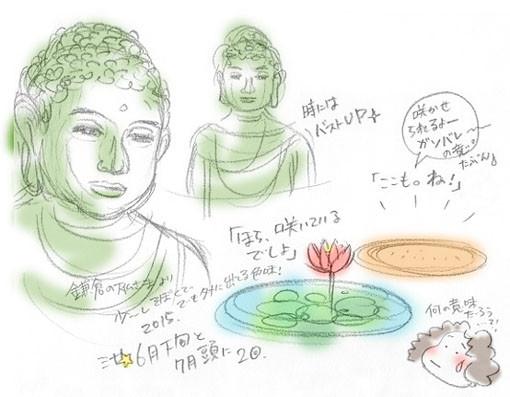 夢スケッチ:大仏様と蓮の花