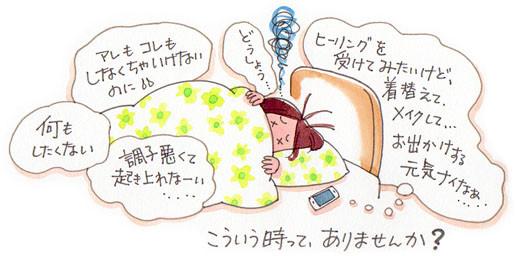 イラスト:気分や体調が悪いときに、出かけたくない!時は。