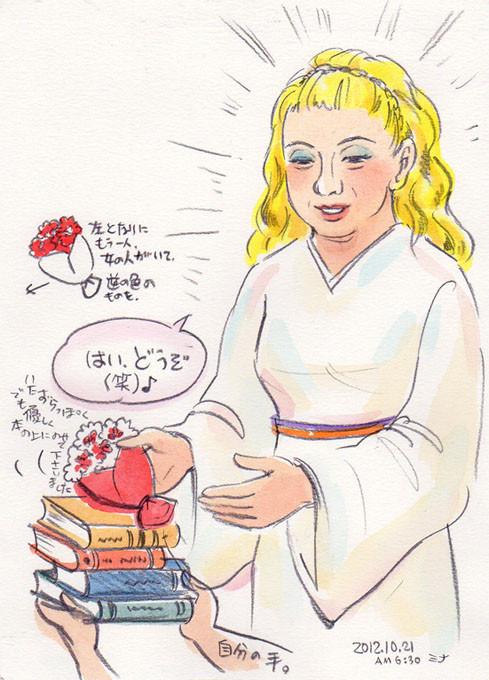 夢スケッチ:美輪明宏さんはたまに出てきます(笑)