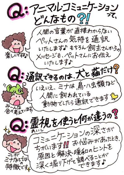 マンガで解説♪アニマル・コミュニケーション:Q&A