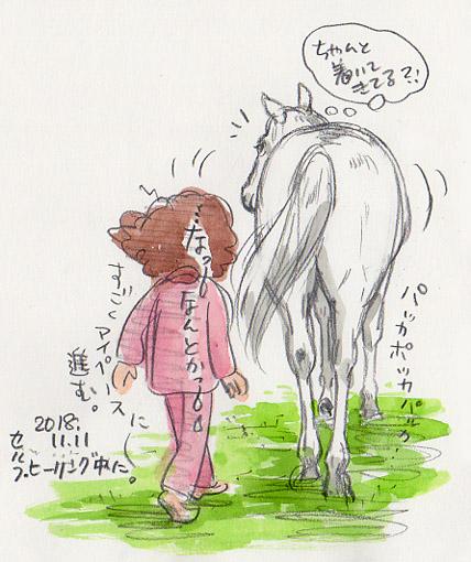 夢スケッチ:白馬に道案内される