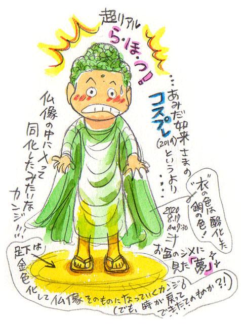 「夢」スケッチ:ミナが、仏像の中に入って一体化したかのよう!