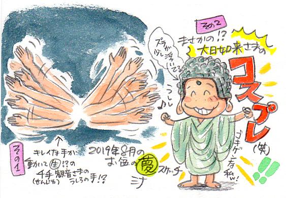 夢スケッチ:今年のお盆の「夢」シリーズは、まさかの大仏コスプレ!