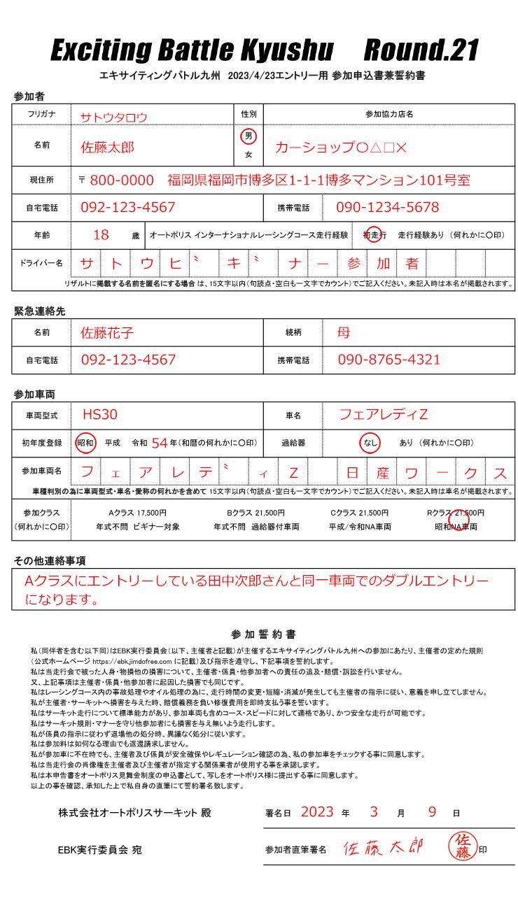【記入例】参加申込書兼誓約書