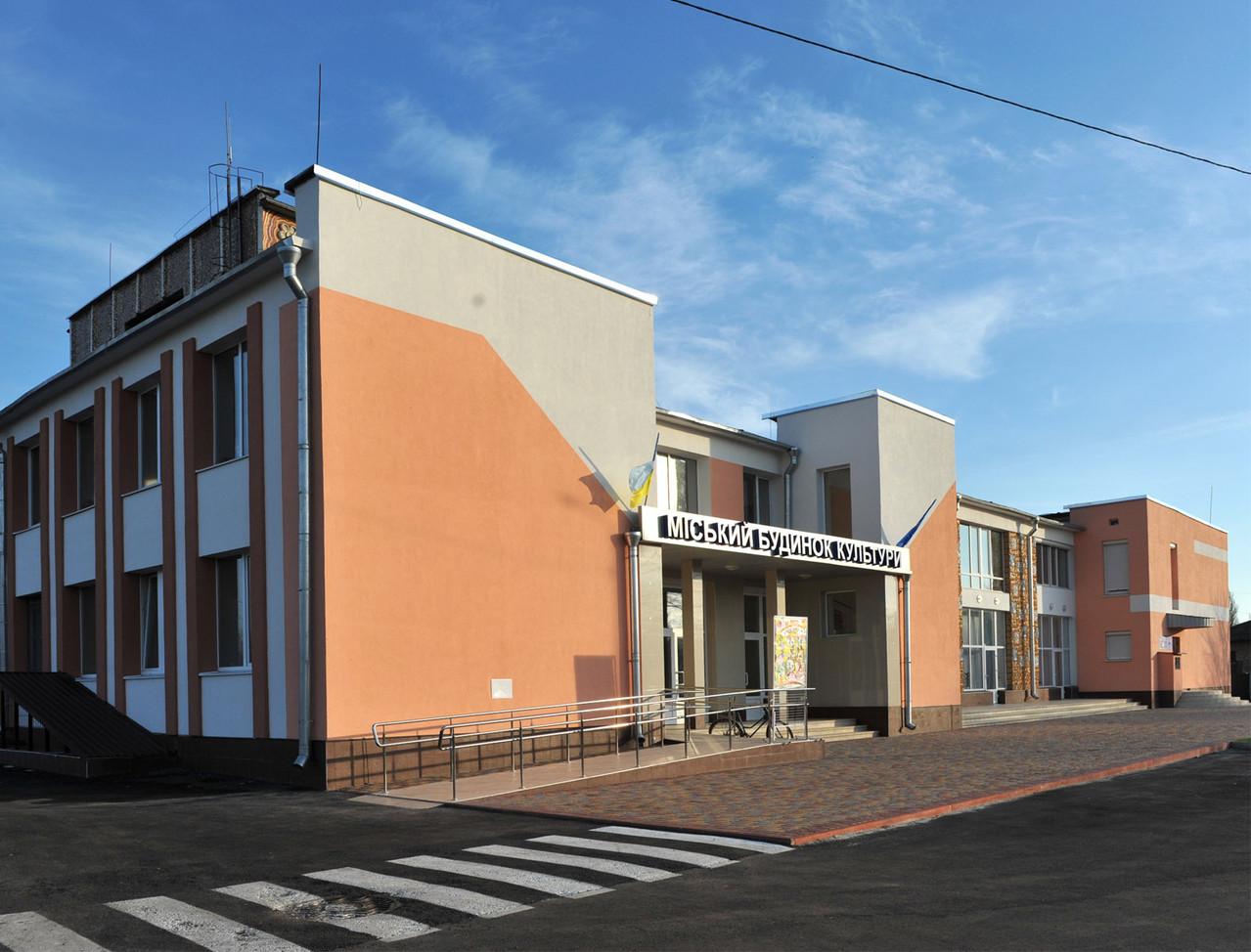 Реконструкція міського будинку культури по вул. Сергія Оврашка, 1 в м. Бориспіль