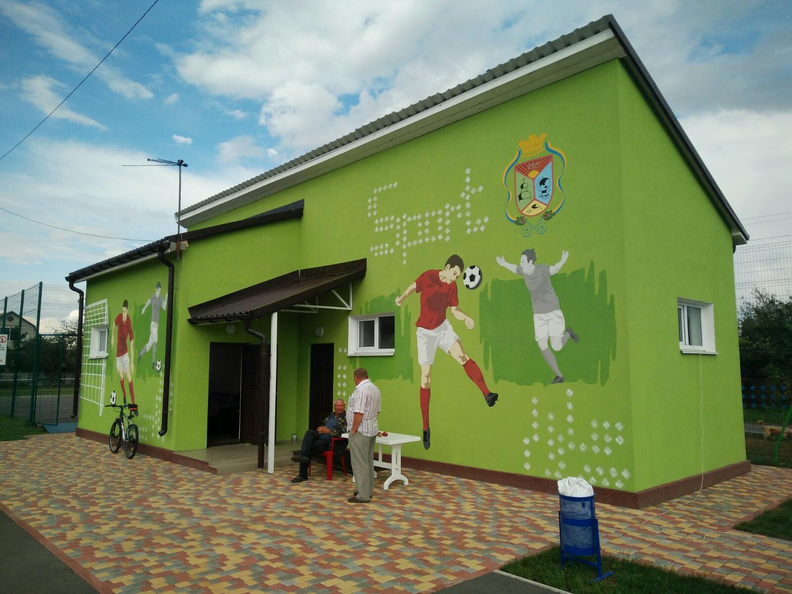 Футбольний стадіон з роздягальною і туалетом в с. Велика Олександрівка (нове будівництво)