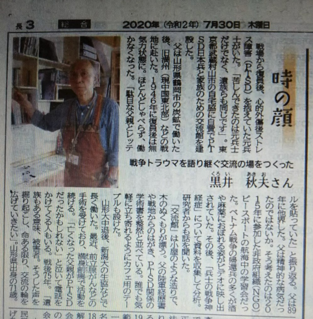 信濃毎日新聞(時の顔)2020.7.30