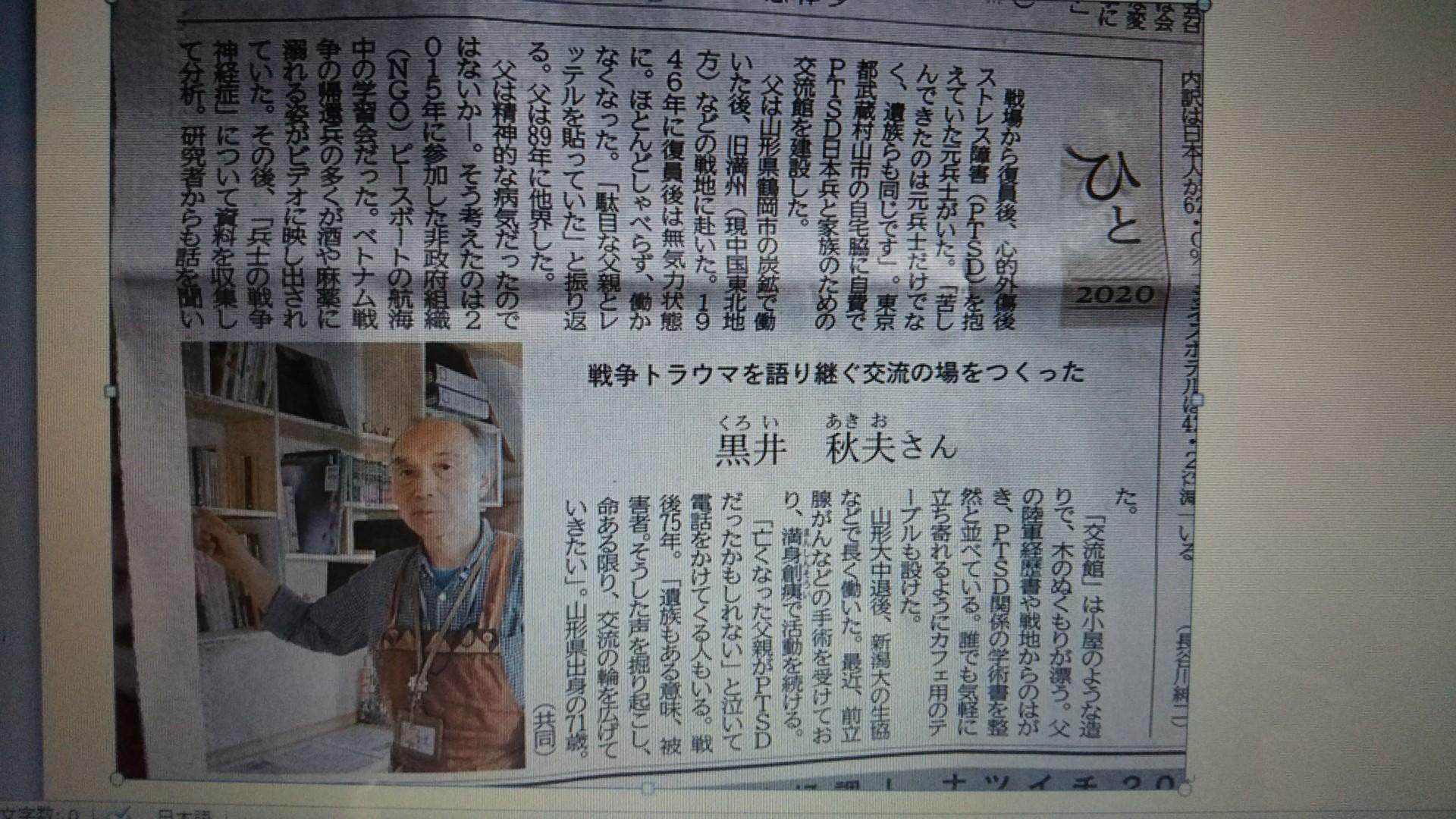 北海道新聞(ひと)2020.8.1