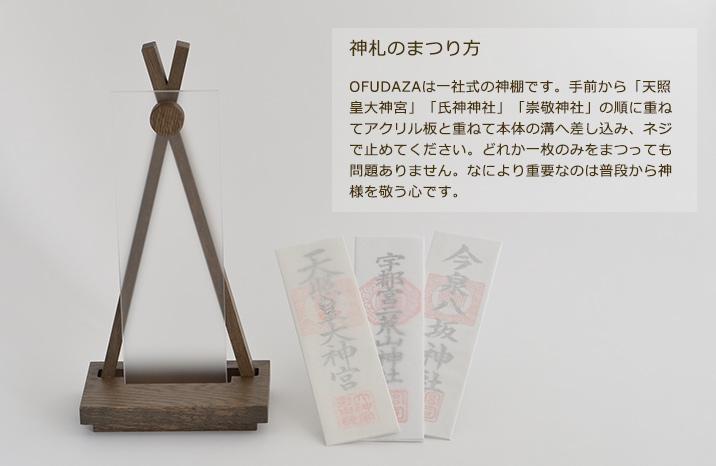 神棚 お札座 木札座 おしゃれ モダン インテリア 栃木県家具 東京デザインセンター