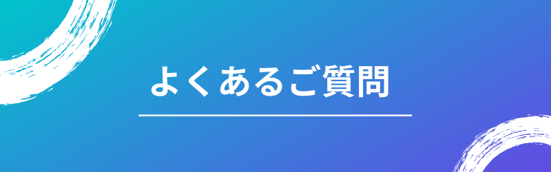 よくあるご質問 東京デザインセンター 栃木県家具 鹿沼市 東京インテリア ショールーム