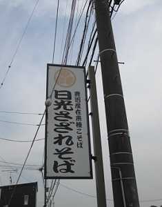 玄そば 文石庵/東京インテリアデザインセンター/家具/栃木県鹿沼市/蕎麦屋/おそば