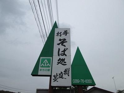 樹庭夢/手打ちそば/東京インテリアデザインセンター/家具/栃木県鹿沼市/蕎麦屋/おそば