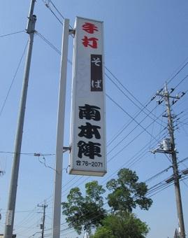 南本陣/東京インテリアデザインセンター/家具/栃木県鹿沼市/蕎麦屋/おそば