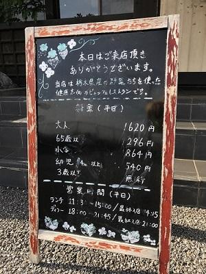 ランチビュッフェ 食べ放題 宇都宮市 バイキング 野の苺