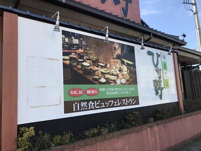 ひな野 ビュッフェ 宇都宮 栃木県 ランチ
