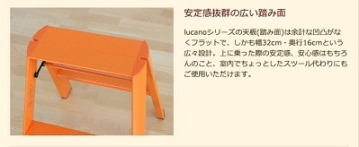 長谷川工業 ルカーノ 脚立 ステップチェア 1段 2段 3段 インテリア 栃木県家具 東京デザインセンター