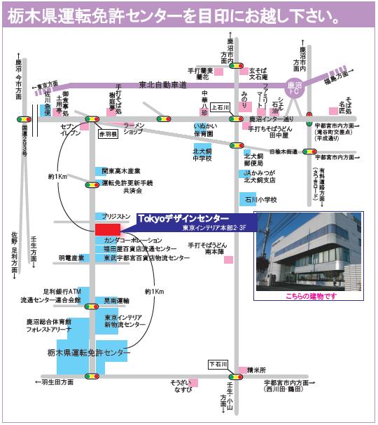 東京デザインセンター アクセスマップ 地図 栃木県鹿沼市 家具 インテリアショップ ショールーム