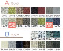 ソファ パノラマ05 東京インテリア 東京デザインセンター 栃木県鹿沼市