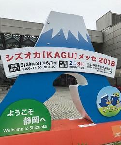 シズオカ KAGUメッセ2018 東京インテリア/東京デザインセンター/家具/インテリア/栃木県鹿沼市