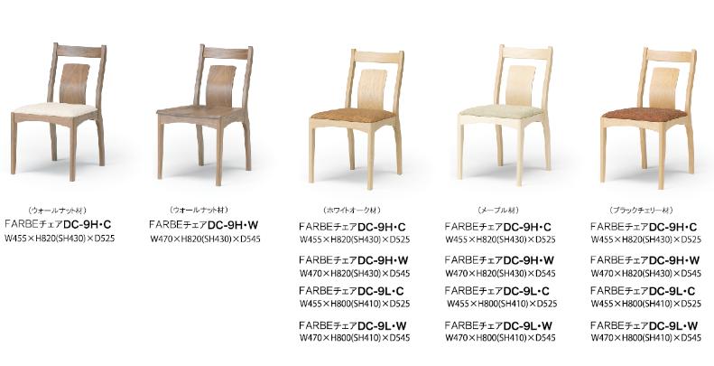 FARBE ファルベ 食卓椅子 チェア 無垢材 インテリア 栃木県家具 東京デザインセンター