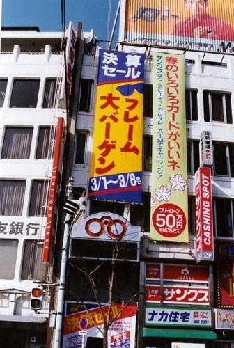 1990年 平成2年 電飾看板に!!!(゜_゜>)
