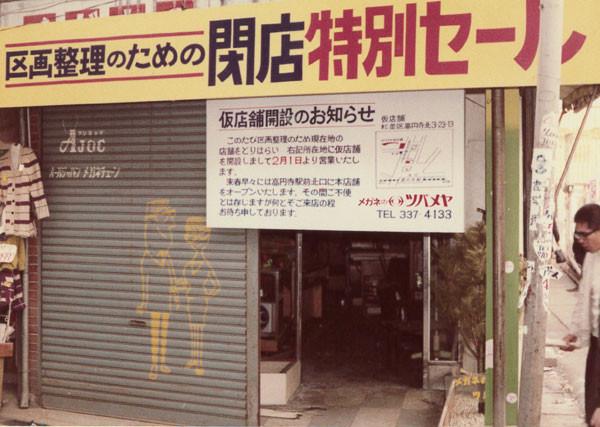 1970年 昭和45年 駅前の区画整理に伴い仮店舗へ。この翌年より駅前が現在の広場となります。
