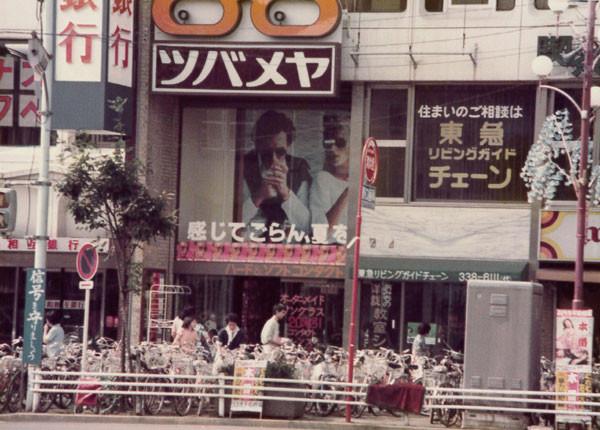 1977年 昭和52年 看板と店内を改装。新装致しました。