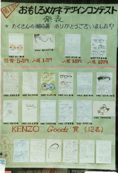 1989年 平成元年 おもしろメガネコンテストを開催。お客様からの応募です。