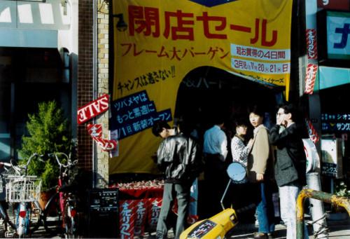 1991年 平成3年 改装の為、閉店セール