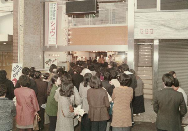 1971年 昭和46年 高円時北口駅前にて新店舗オープン。現在のサンドラックです。