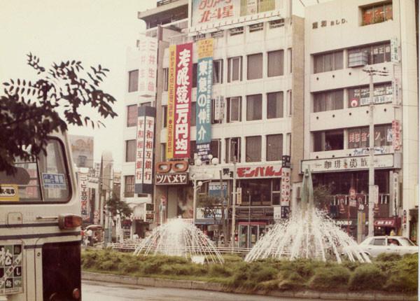 1979年 昭和55年 北口駅前には噴水がありました。