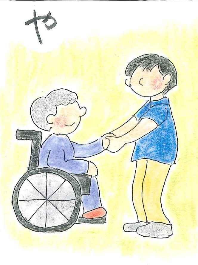 優しい心は介護の基本