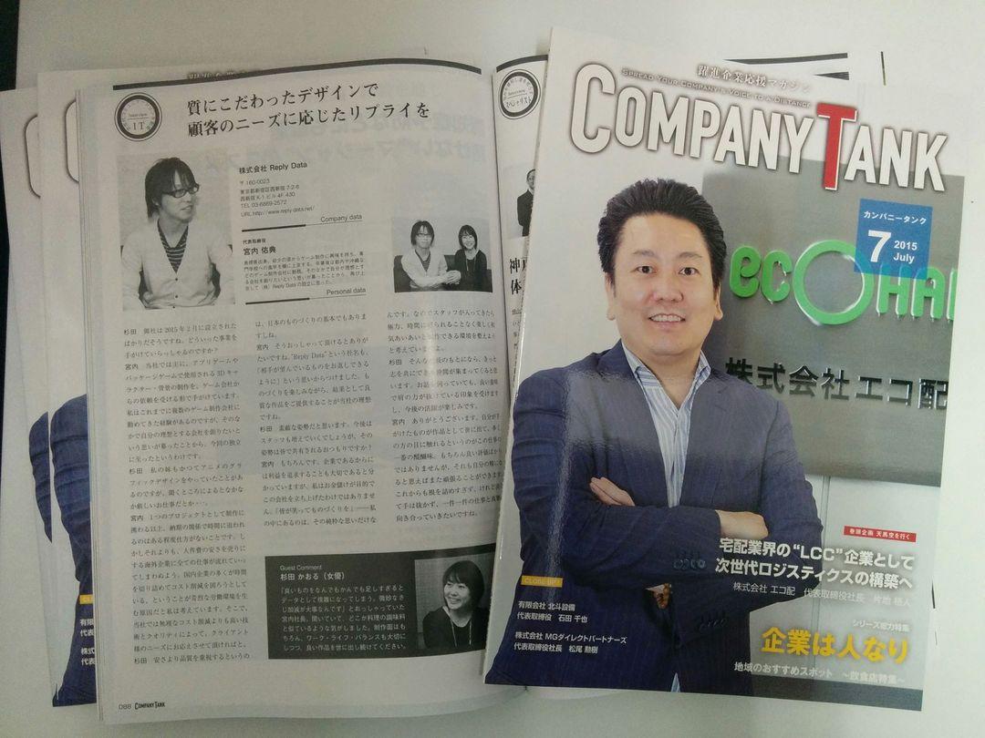 企業雑誌COMPANYTANK2015年7月号にて掲載