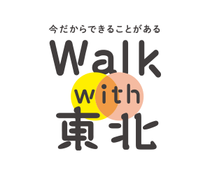 Walk with 東北