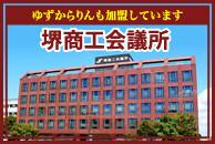 堺市商工会議所
