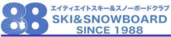 エイティエイトスキー&スノーボードクラブ,エイティエイト,88sscエイティエイトスキー&スノーボードクラブ,エイティエイトスキー,東京都スキー連盟,sat,saj,88ski,88ssc,スキー,スノーボード,エイティエイト,