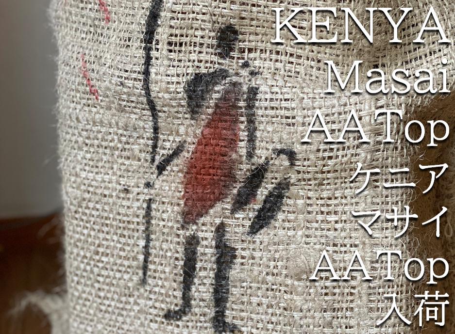 ケニア/マサイAATOP入荷