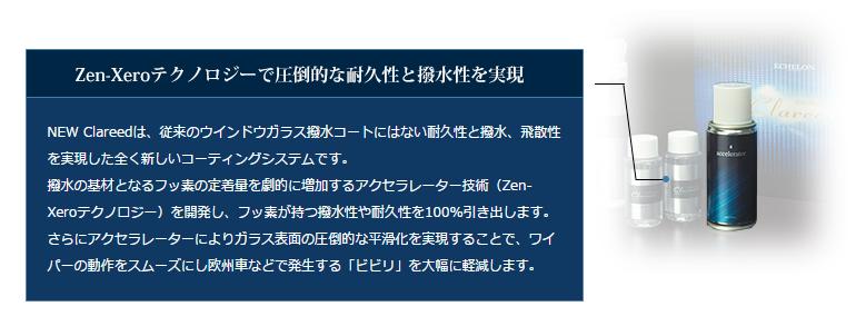 Zen-Xero Clareed ゼンゼロ クラリード